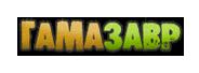 gamazavr 2