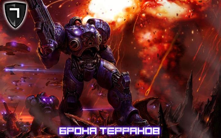 Armor terran 7