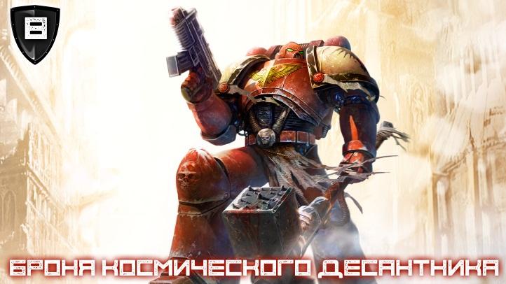 Armour space marine 8