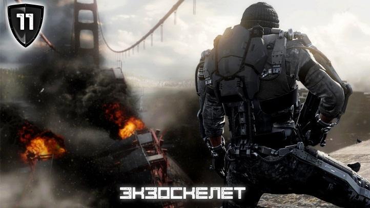 Exoskeleton 11