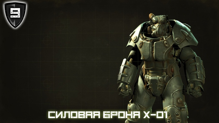 Power armor X 01 9