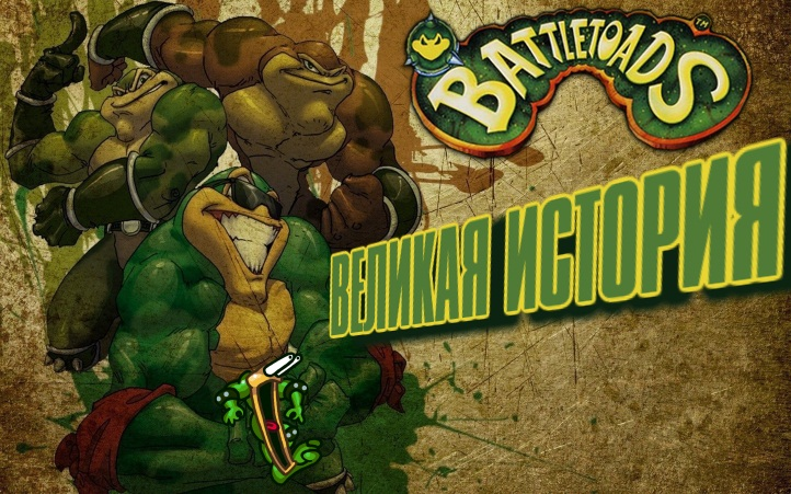 Battletoads fon