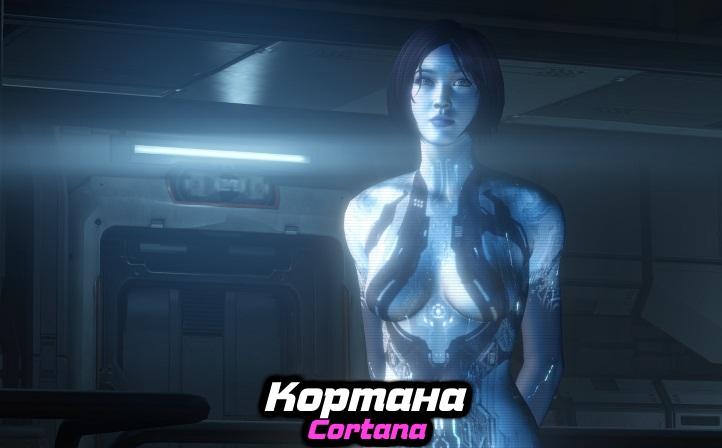 Cortana fon