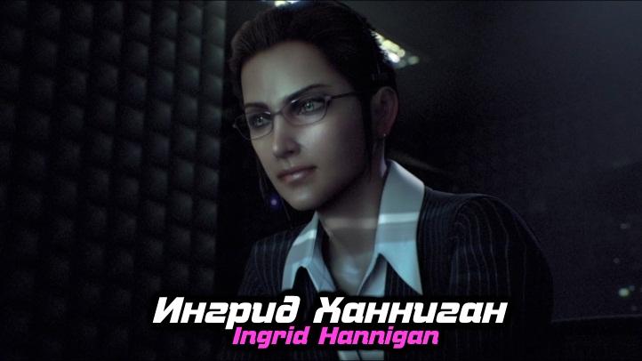 Ingrid Hannigan fon
