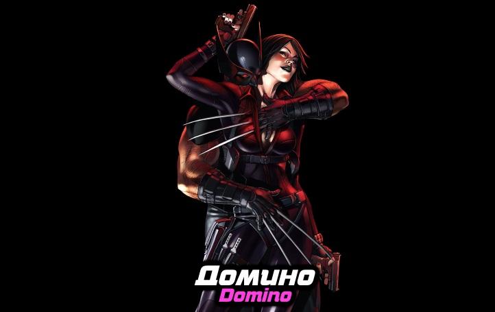 Domino fon