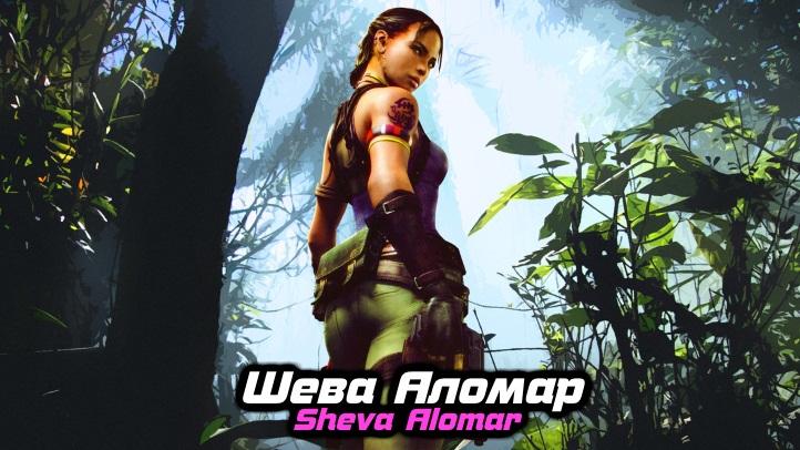 Sheva Alomar fon