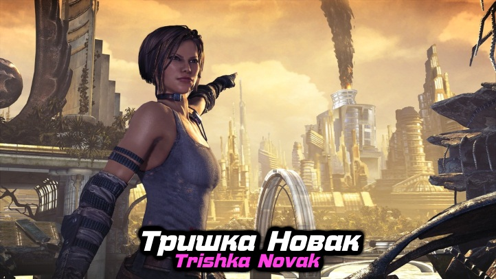 Trishka Novak fon