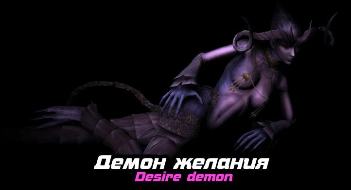 Desire demon fon