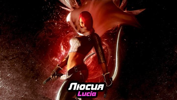 Lucia fon