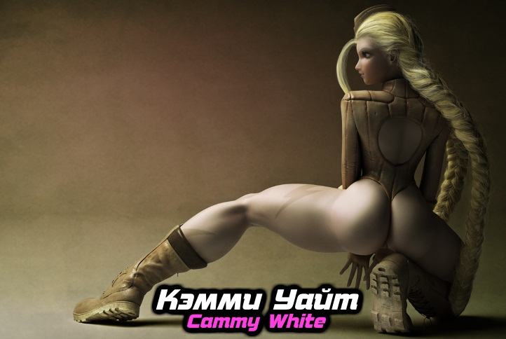 Cammy White fon