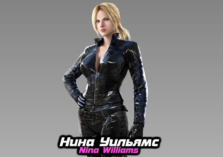 Nina Williams fon