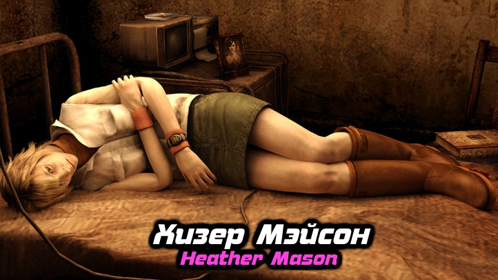 Heather Mason fon