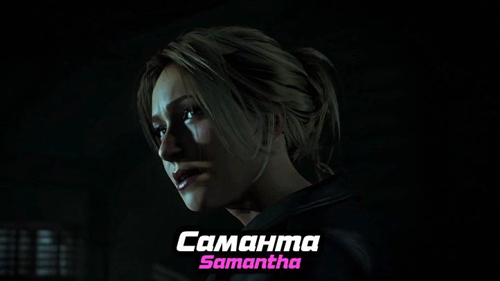 Samantha fon
