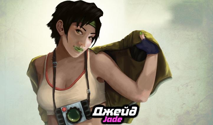 Jade fon