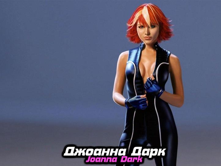 Joanna Dark fon