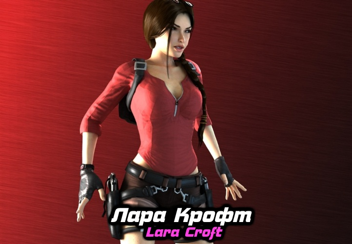 Lara Croft fon