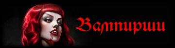 Vampire mini