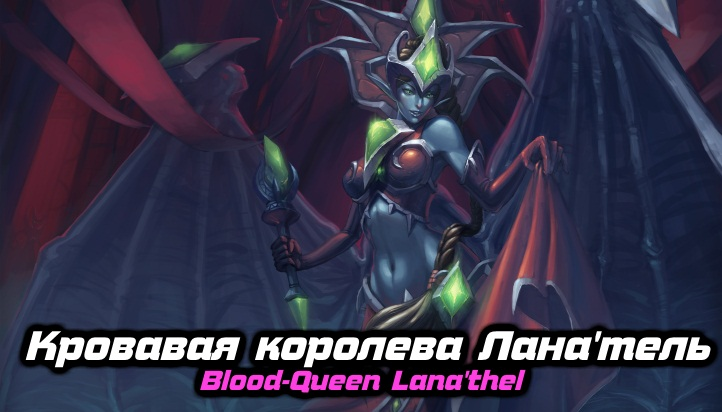 Blood Queen Lanathel fon