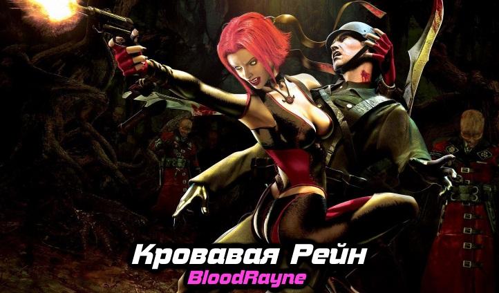 BloodRayne fon