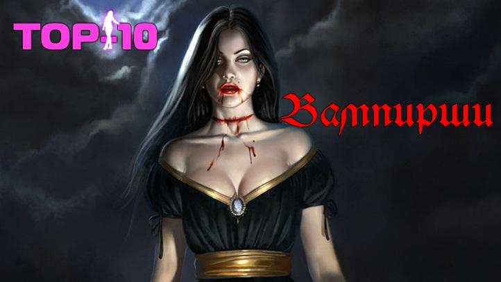 Vampire fon