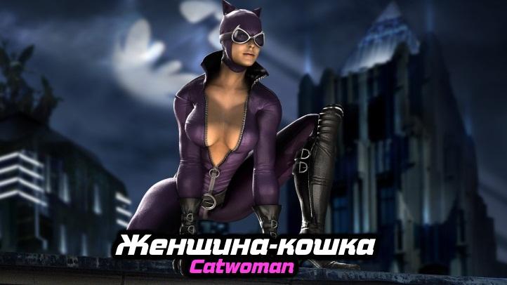 Catwoman fon