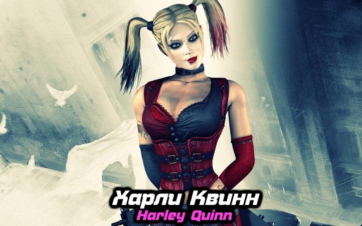 Harley Quinn fon