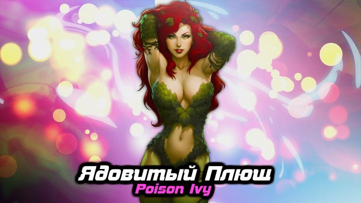 Poison Ivy fon