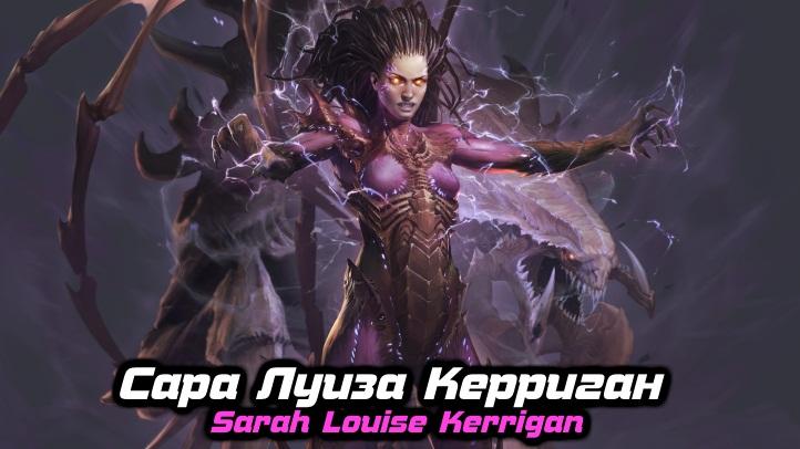 Sarah Louise Kerrigan fon