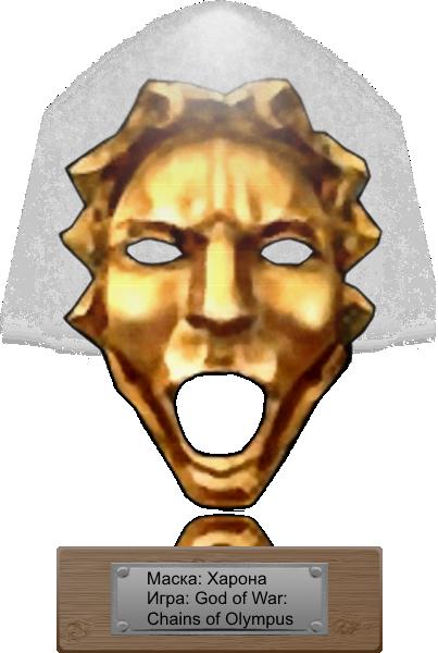 Mask Charon fon