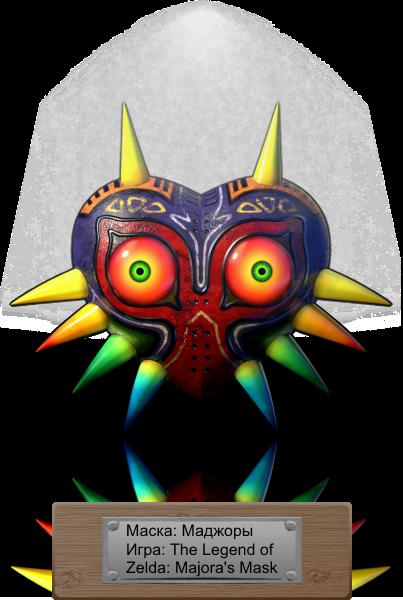 Mask Majora fon