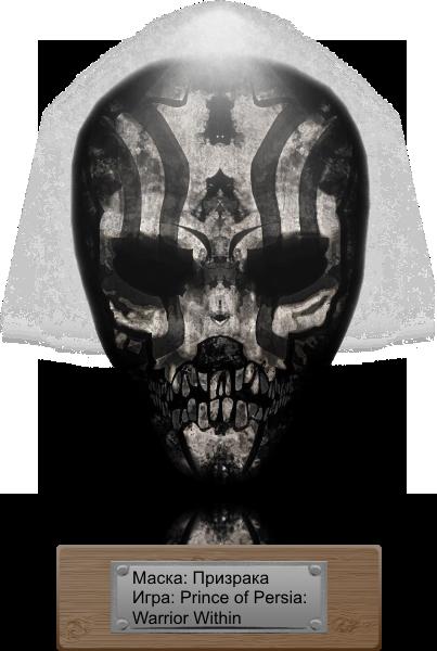 Mask Wraith fon