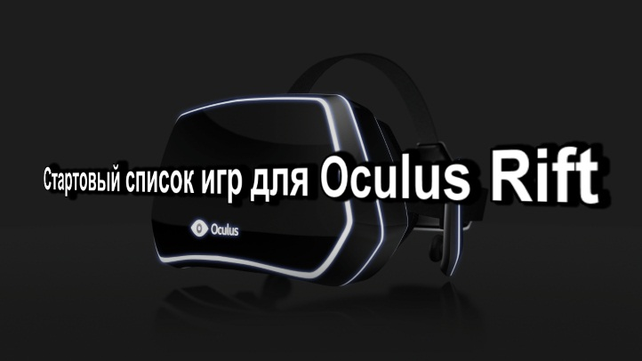 Oculus Rift fon