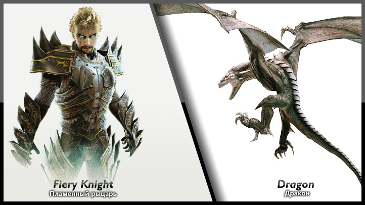 Fiery Knight