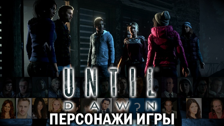 Until Dawn fon