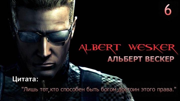 Albert Wesker fon
