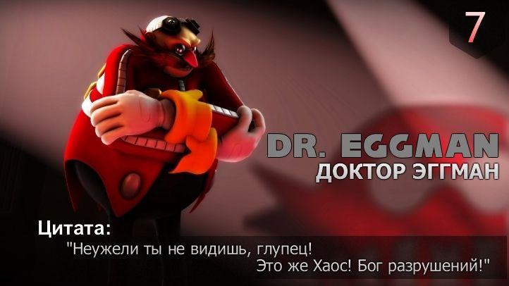 Doctor Eggman fon