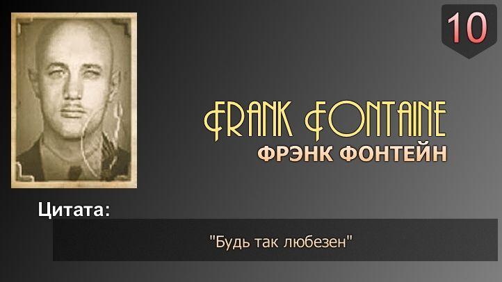 Frank Fontaine fon