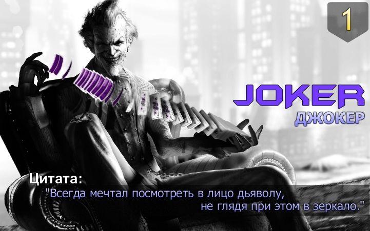 Joker fon