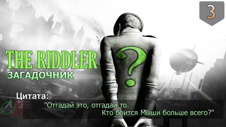 The Riddler fon