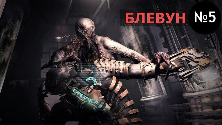 Dead-Space-2-fon