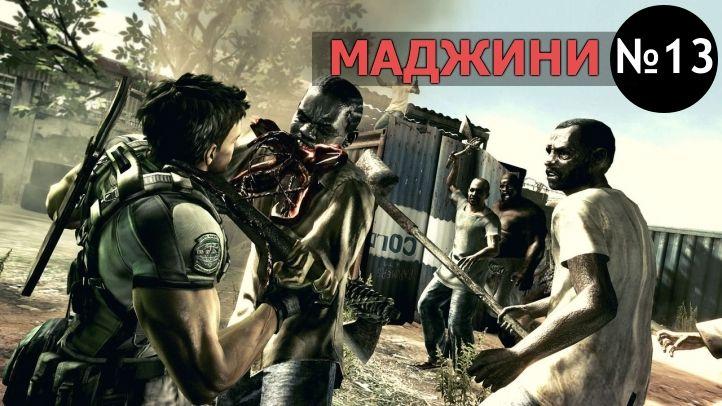 Resident-Evil-5-fon