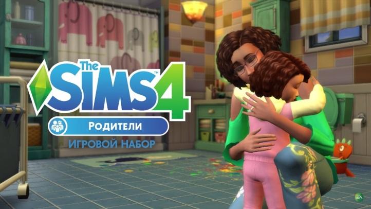 the-sims-4-trejler-dopolneniya-roditeli