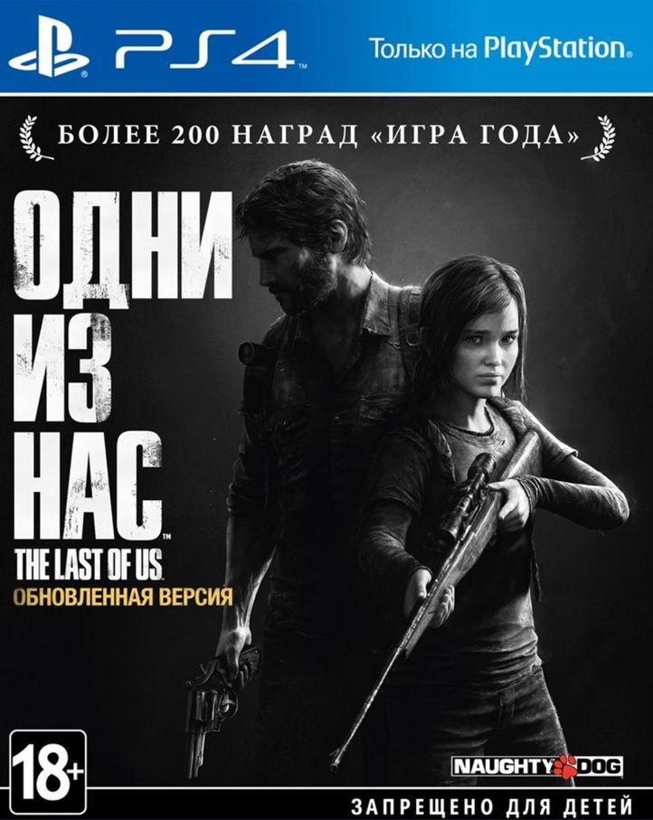 The last of us 35
