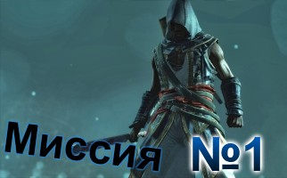 Assassins Creed Freedom Cry-Mission-1