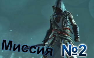 Assassins Creed Freedom Cry-Mission-2