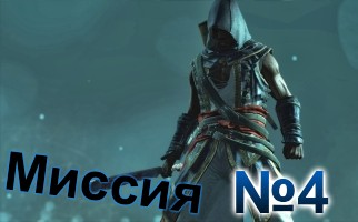 Assassins Creed Freedom Cry-Mission-4