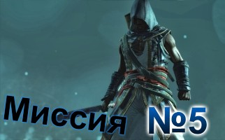 Assassins Creed Freedom Cry-Mission-5