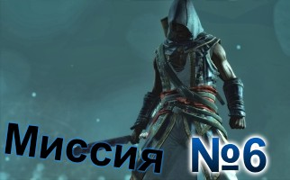 Assassins Creed Freedom Cry-Mission-6