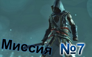 Assassins Creed Freedom Cry-Mission-7