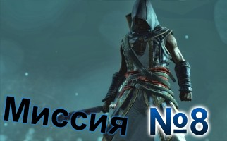 Assassins Creed Freedom Cry-Mission-8
